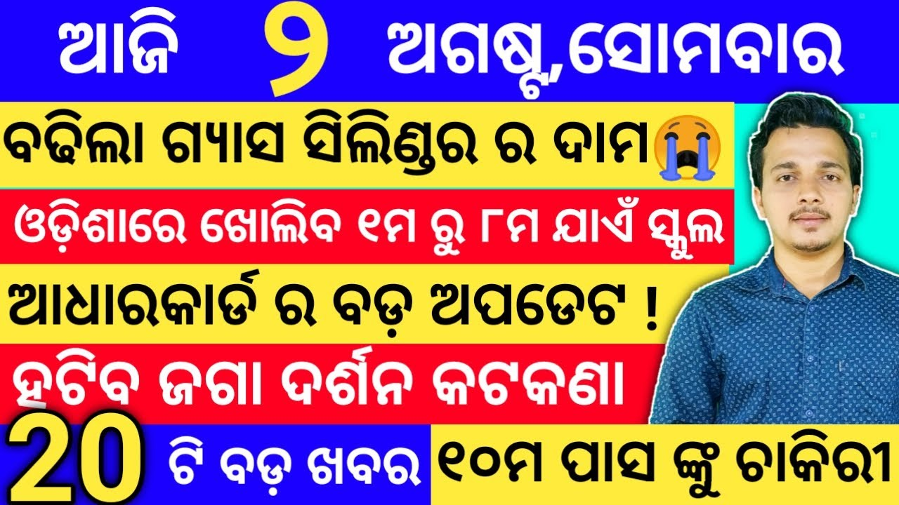 Adharcard New big Update    Odisha school reopened date    odia samachar    2 August odisha News