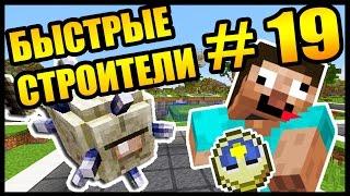видео: А ТЫ УСПЕЕШЬ ПОСТРОИТЬ ЗА 40 СЕКУНД? - БЫСТРЫЕ СТРОИТЕЛИ #19 - Speed Builders - Minecraft
