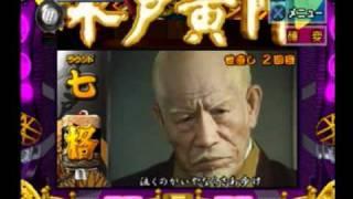 PS2 パチってちょんまげ達人9 水戸黄門プレイ動画.
