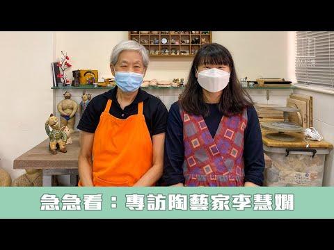 【903格】急急看:專訪陶藝家李慧嫻