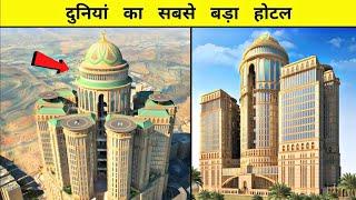 दुनिया का सबसे बड़ा होटल ? 😱 The abraj kudai hotel #shorts