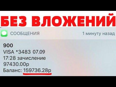 ТОП 3 САЙТА для заработка денег БЕЗ вложений для НОВИЧКОВ. Как заработать в Интернете 2019-2020