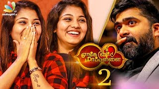 Simbu in Enga Veetu Mapillai 2 ? | Gomathi Interview | Arya Show, Colors TV