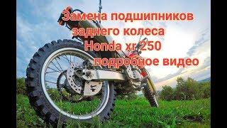 Замена подшипников заднего колеса honda xr 250