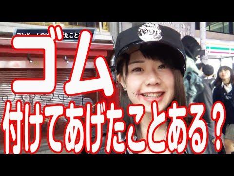 ゴム( コンドーム )付けてあげたことありますか? 東京ときめきチャンネル