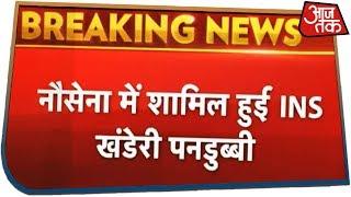 खंडेरी पनडुब्बी भारतीय नौसेना के बेड़े में शामिल, Rajnath Singh ने कहा इससे बहुत ताकत मिलेगी