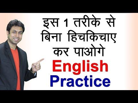 बिना हिचकिचाए अंग्रेज़ी कैसे सीखें   How to Practice English Speaking   Awal