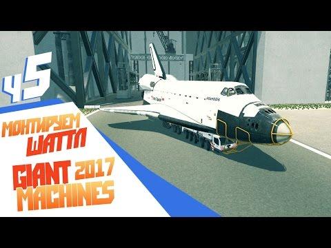 Монтируем шаттл - ч5 Giant Machines 2017