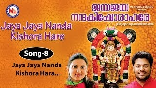Jaya jaya nanda kishora hare - Jaya Jaya Nanda Kishora Hare
