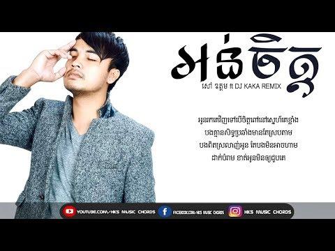 អន់ចិត្ត Orn Jit - Sao Uodom ft DJ KAKA REMIX [FULL LYRIC] |khmer song|