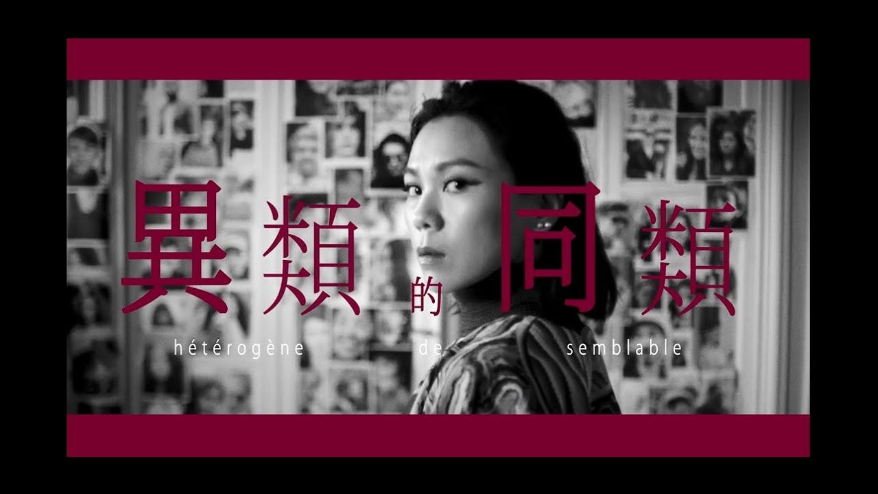 蔡健雅 Tanya Chua -[異類的同類/Strange Species] 官方完整版MV - YouTube