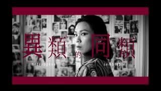 蔡健雅 Tanya Chua -[異類的同類/Strange Species] 官方完整版MV
