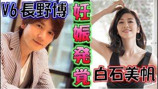 【おめでたニュース】V6長野博・白石美帆夫妻が第1子妊娠。 白石美帆 検索動画 13