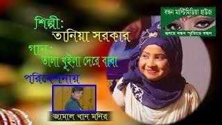 Taniya Sarkar II তালা খুলিয়া দে রে বাবা /Tala Kuliya De re Baba | Bangla Baul Song