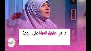 ما هي حقوق المرأة على الزوج؟