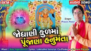 Jodhani Kudma Pujana Hanumanta || Pravin Patel || Audio Song || Ekta Sound
