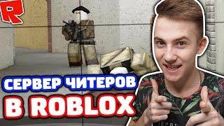 САМЫЙ ЧИТЕРСКИЙ СЕРВЕР CS:GO В ROBLOX!