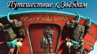 Fallout 4 Nuka World Путешествие к Звёздам, Уникальное Оружие