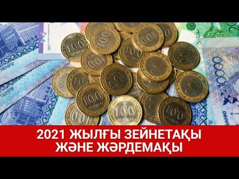 2021 ЖЫЛҒЫ ЗЕЙНЕТАҚЫ ЖӘНЕ ЖӘРДЕМАҚЫ / ШЫНЫ КЕРЕК   SHYNY KEREK (28.12.20)