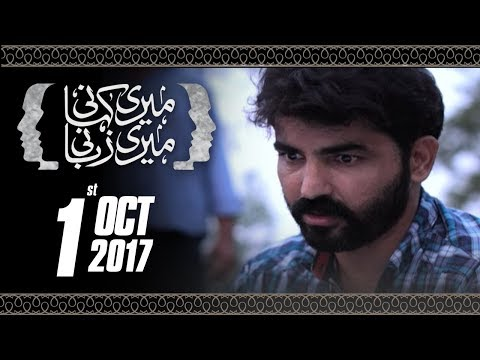 Meri Kahani Meri Zabani - Samaa Tv - 01 Oct 2017