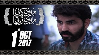 Fast Driving Ne Biwi Ko Khodiya | Meri Kahani Meri Zabani | SAMAA TV | 01 Oct 2017
