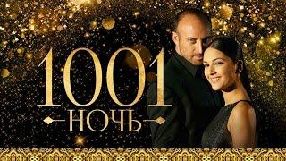 1001 ночь: 4 серии подряд!
