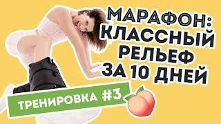 Марафон Аниты Луценко 3 тренировка идеальное тело за 10 дней