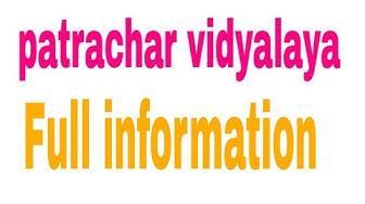 Patrachar vidyalaya full information