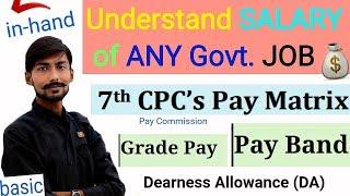 SALARY STRUCTURE / PAY MATRIX of ANY GOVT JOB – GRADE PAY | PAY BAND | DA CALCULATION