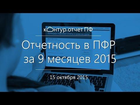 Отчетности в ПФР за 9 месяцев 2015