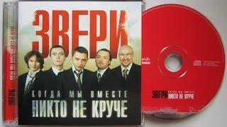 Звірі - Коли Ми Разом Ніхто Не Крутіше / розпакування cd /