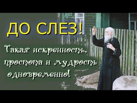 Мудрые Наставления старца Николая Гурьянова