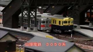 Nゲージ 山陽電鉄3050系