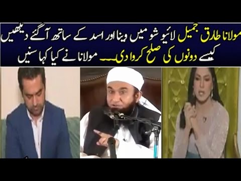 How Maulana Tariq Jameel Reconciled between Veena Malik and Asad Khattak | AJ Official