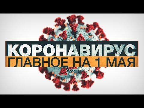 Коронавирус в России и мире: главные новости о распространении COVID-19 к 1 мая