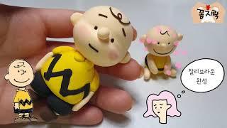 Snoopy Charlie Brown/클레이로 스누피 …