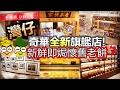 [Poor travel香港] 灣仔 奇華全新旗艦店!新鮮即焗懷舊老餅!細味懷舊時光!