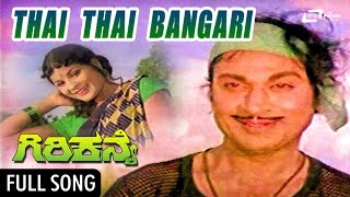 Thai Thai Bangari Song From Giri Kanye – ಗಿರಿಕನ್ಯೆ|Kannada|Dr Rajkumar, Jayamala, Vajramuni