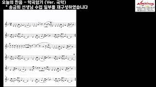 [음악임용] 악곡암기 서비스 - 자진아리 (한음)