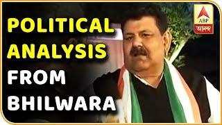 Watch Political Analysis From Bhilwara   Kaun Banega Mukhyamantri(03.12.2018)   ABP News