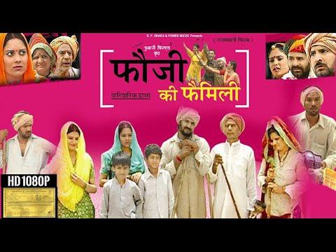 Fauji Ki Family - 1 - फुल मूवी एक साथ - फ़ौजी की फ़ैमिली - Prakash Gandhi - Rajasthani Comedy Film