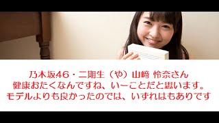 乃木坂46・二期生(や)山﨑 怜奈さん。健康おたくなんですね、いーこと...
