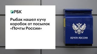 Рыбак нашел кучу вскрытых посылок «Почты России»