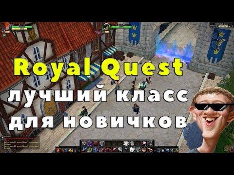 Royal Quest - ЛУЧШИЙ КЛАСС ДЛЯ НОВИЧКОВ