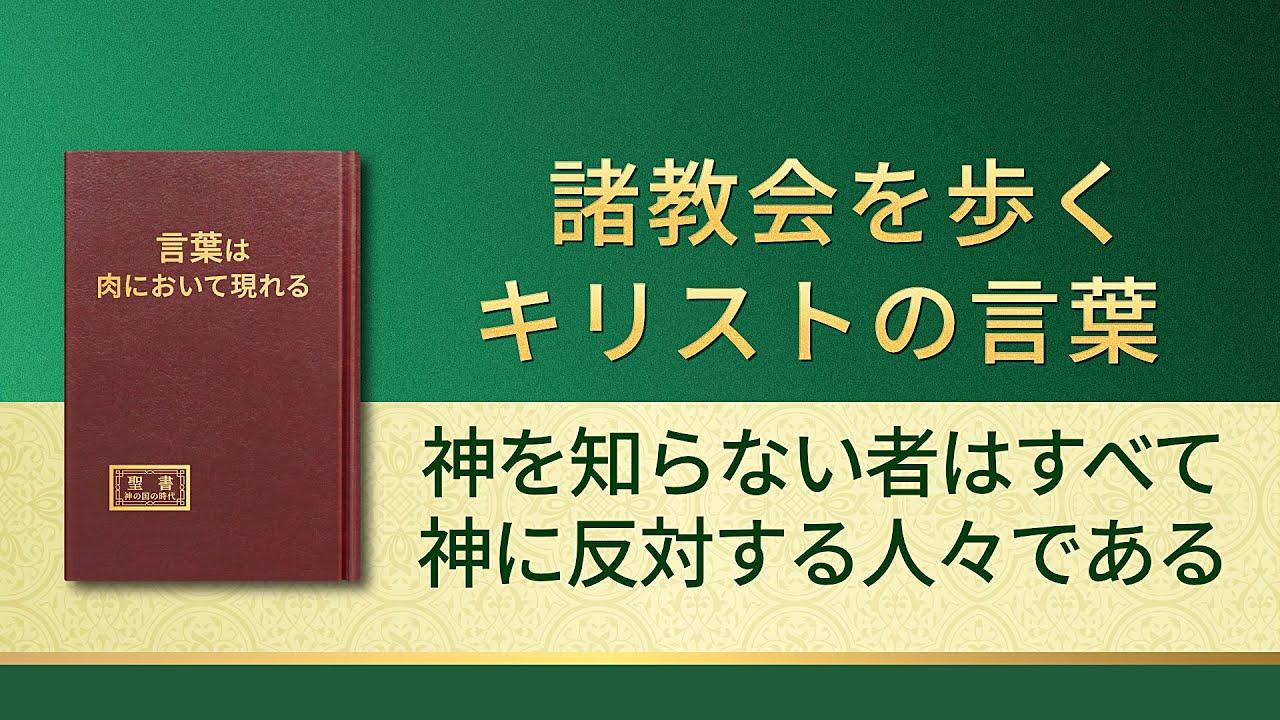 神の御言葉「神を知らない者はすべて神に反対する人々である」