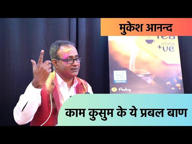 Kam Kusum Ke Ye Prabal Ban | Mukesh Anand | Tea Positive