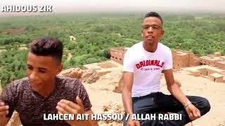 "LAHCEN AIT HASSOU ALLAH RABBI "" VIDEO CLIP "" AHIDOUSZIK 2019 "" ► SUDEST MUSIC AMAZIGH"
