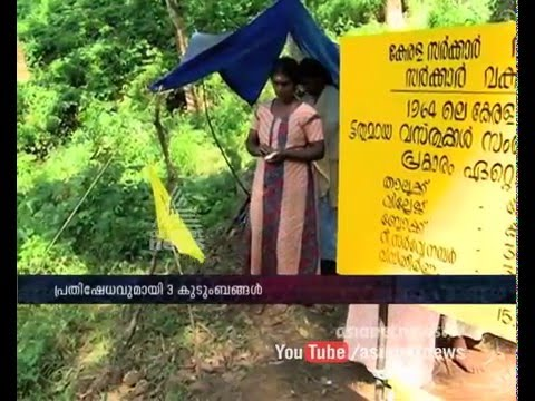 Land Struggle in government property at Pathanamthitta | FIR 25 Dec 2015