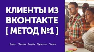 Клиенты из Вконтакте || Как посетителя страницы превратить в Клиента || Рецепты Бизнес Кухни(Вступай в открытую программу