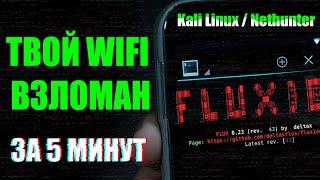 {Kali Linux и Fluxion} Как взламывают WiFI? | Как защититься от взлома? | UnderMind